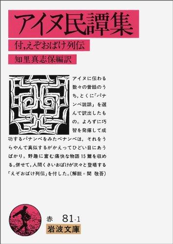 Ainu Mindanshu (Ainu Folklore) by Mashiho Chiri (Iwanami Bunko)