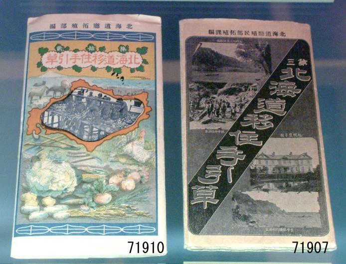 Guidebook for immigrants to Hokkaido