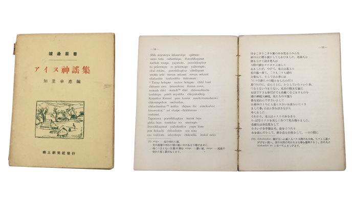 1923年に刊行された知里幸恵編『アイヌ神謡集』(郷土文化社)