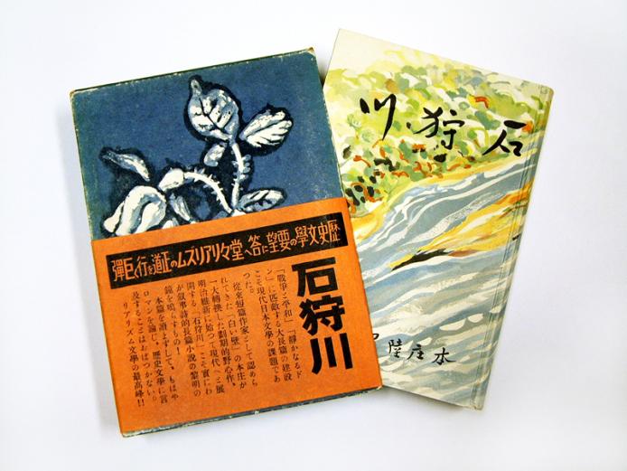 本庄陸男著『石狩川』(1939年 大観堂書店)