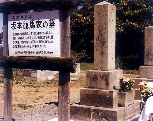 坂本家の墓