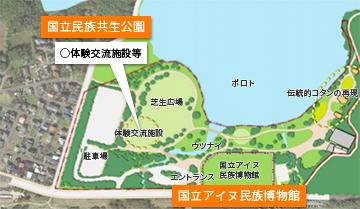 民族共生象徴空間地図