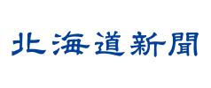 株式会社北海道新聞社|応援ネットワークサポーター企業