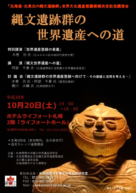 札幌国際大学講演会