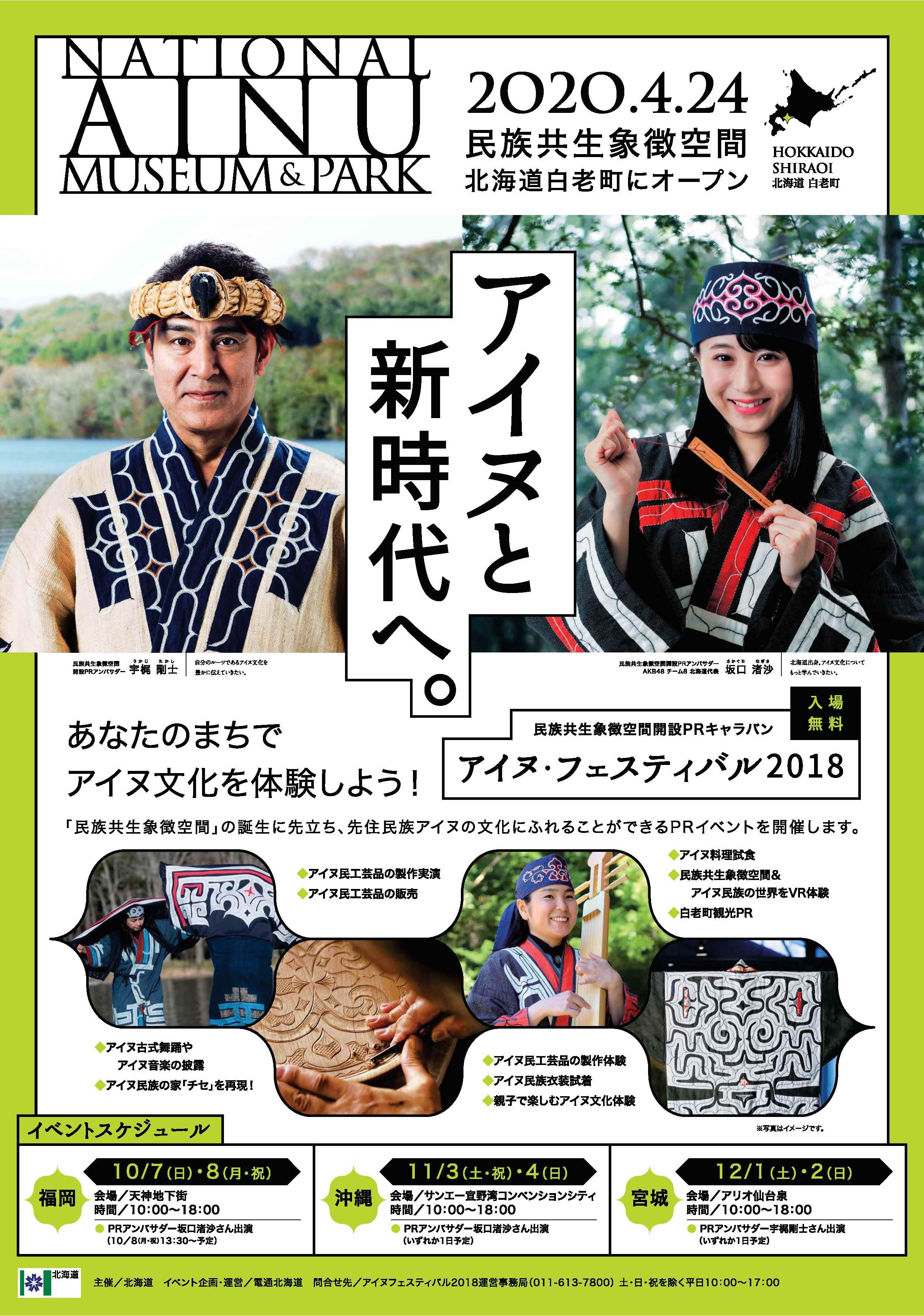 道内市町村・関係団体のお知らせアイヌ・フェスティバル2018in福岡