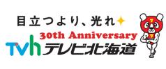 株式会社テレビ北海道|応援ネットワークサポーター企業