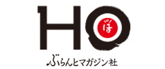 株式会社ぶらんとマガジン社|応援ネットワークサポーター企業