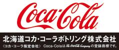 北海道コカ・コーラボトリング株式会社|応援ネットワークサポーター企業