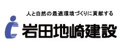 岩田地崎建設株式会社|応援ネットワークサポーター企業
